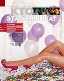 Julia Vasilyeva - Maxim Russia, February 2010 - 4 HQs Foto 1 (Юлия Васильева - Максим России, февраль 2010 - 4 штаб-квартиры Фото 1)