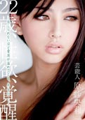 STAR201 – The Awake of Sexual Desire – Saori Hara