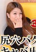 Gachinco – gachi778 – Yuuko