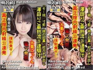 Tokyo-Hot n0810: Toilet Paper Girl-Riko Sawada