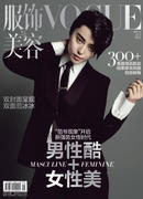 Fan Bingbing Vogue China April 2012