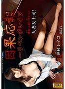 [EMBZ-071] 因果応報~リベンジレイプ 強姦され続け孕まされた人妻女上司! 澤村レイコ